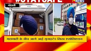 मोहाली : महामारी के बीच आगे आई यूनाइटेड सिख एसोसिएशन ! ANV NEWS PUNJAB !