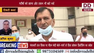 मुंडका विधायक धर्मपाल लाकड़ा की देख रेख में सेनेटाइजेशन || Divya Delhi News