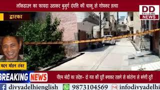 लॉकडाउन का फायदा उठाकर बुजुर्ग दंपत्ति की चाकू से गोपकर हत्या || Divya Delhi News