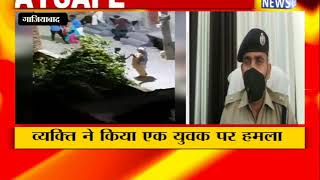 गाजियाबाद : व्यक्ति ने किया एक युवक पर हमला ! ANV NEWS UTTAR PRADESH !