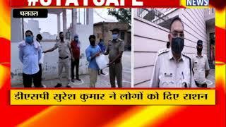 पलवल : पुलिस टीम पर पुष्प वर्षा कर जनता ने किया स्वागत ! ANV NEWS HARYANA !