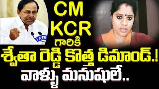 Swetha Reddy New Demand To CM KCR | Telangana Lockdown | KCR Press Meet | BJP | Top Telugu TV
