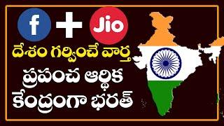 Great News! ప్రపంచ ఆర్థిక కేంద్రం గా భరత్ | India Become World Economic Center? | Top Telugu TV