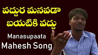 Manasupata Mahesh Superb Song on Lock Down | Rachakonda Ranganna | Top Telugu TV