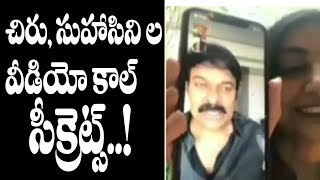 Megastar Chiranjeevi Actress Suhasini Hilarious Video Call Conversation | Tollywod Gassips
