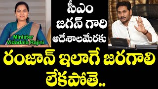 Minister Vididala Rajini Message To Muslims About Ramjan | AP CM Jagan | AP Present Positive Count