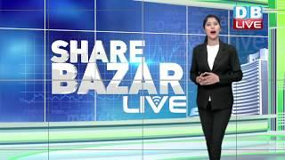 stock market में लगा ब्रेक | sensex and nifty news | indian market share news | #DBLIVE