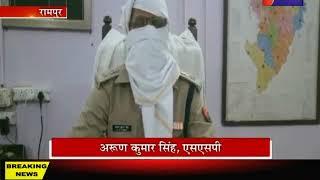 Rampur | दो पक्षों में पथराव और फायरिंग,प्रधान पति सहित 14 लोग गिरफ्तार | JAN TV