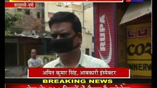 Varanasi   आगामी आदेश तक शराब के ठेके रहेंगे बंद, बचे हुए स्टॉक की जानकारी लेकर की दुकान सीज