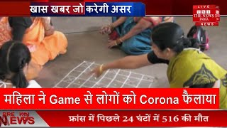 Covid19 Telangana Suryapet News महिला ने अष्टा चम्मा गेम से 30 से ज्यादा लोगों को Corona फैला