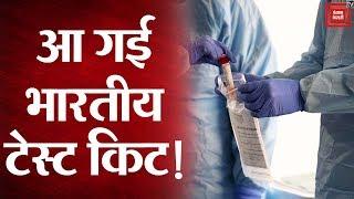 Coronavirus: देश में विकसित हुआ नया तरीका, अब सस्ते में होगी जांच