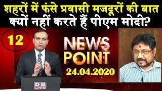 News Point | प्रवासी मजदूरों की बात क्यों नहीं करते हैं PM Modi?panchayati raj day, lockdown #DBLIVE