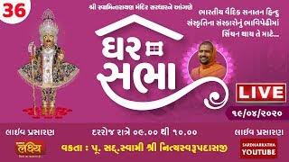 Ghar Sabha (ઘર સભા) 36 @ Tirthdham Sardhar Dt. - 19/04/2020