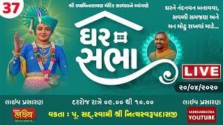 Ghar Sabha (ઘર સભા) 37 @ Tirthdham Sardhar Dt. - 20/04/2020