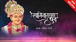 Peaceful Swaminarayan Dhun 2020 || Hemant Joshi
