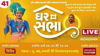 ????LIVE : Ghar Sabha (ઘર સભા) 41 @ Tirthdham Sardhar Dt. - 24/04/2020