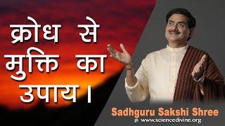 क्रोध से मुक्ति का उपाय | How to Deal with Anger | Sadhguru Sakshi Shri