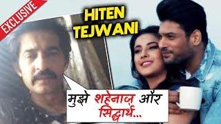 Hiten Tejwani Reaction On Sidharth Shukla And Shehnaz Gill | SidNaaz | Bhula Dunga