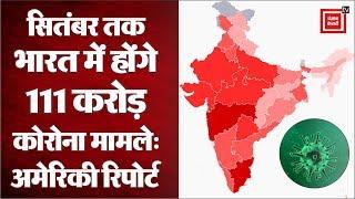 सितंबर तक भारत में हो सकते हैं कोरोना संक्रमण के 111 करोड़ मामले: अमेरिकी रिपोर्ट