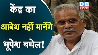 केंद्र का आदेश नहीं मानेंगे Bhupesh Baghel !   Raipur में अभी जारी रहेगा प्रतिबंध   #DBLIVE