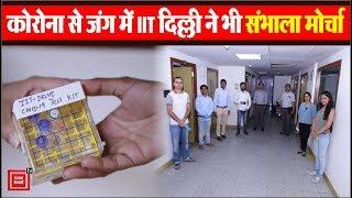 4500 रुपये में नहीं महज 750 में होगा कोरोना टेस्ट, IIT दिल्ली ने तैयार की टेस्ट किट