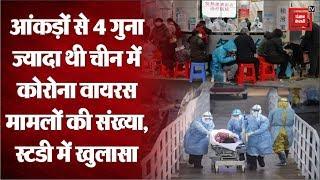 Coronavirus: चीन पर फिर उठे सवाल, संख्या से 4 गुना ज्यादा थे मामले!