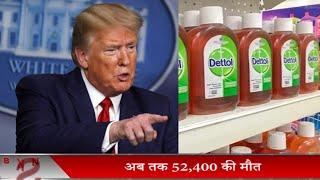 America में Trump परेशान लोग Lizol and dettol...