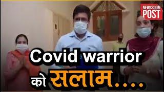 Punjab में Corona का इलाज कर रहे Doctor का था Birthday और Police पहुँच गयी घर