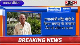 ब्रेकिंग न्यूज़-रायगढ़/जनसंघ नेता से प्रधानमंत्री ने की फोन पर चर्चा,पीएम मोदी ने पूछा तबीयत....