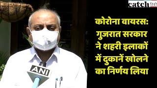 कोरोना वायरस: गुजरात सरकार ने शहरी इलाकों में दुकानें खोलने का निर्णय लिया | Catch Hindi