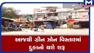 Ahmedabad : આજથી ગ્રીન ઝોન વિસ્તારમાં દુકાનો થશે શરૂ