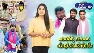 TRS Leader Uppala Srinivas Humanity | LockDown Donations | Corona Updates | Top Telugu TV