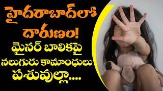హైదరాబాద్లో గ్యాంగ్ రేప్ | Hyderabad Latest News  | Telugu News Online | Top Telugu TV