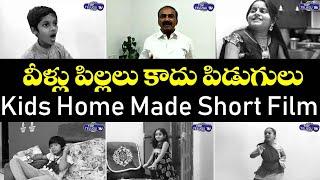 My Dream Kids | Kids Home Made Short Films | Lock Down | Amitab Chiranjeevi | Top Telugu TV