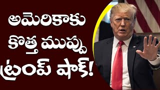 Sad News For USA | Donald Trump | Latest News  | Top Telugu TV