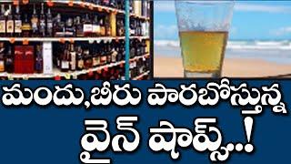 Wine Shops SHOCKING DECISION | Wine Shops Reopening Dates | India Lockdown | Top Telugu TV