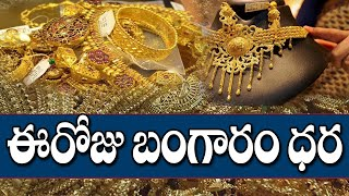 Gold Rate Today | Gold Price Today Live | Gold & Silver Price Updates | Top Telugu TV