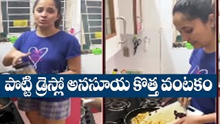 Anchor Anasuya Cooking | Anasuya Cooking Special | Anasuya Son | Jabardasth Anchor Anasuya  Family