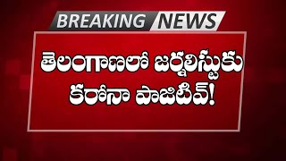 తెలంగాణలో జర్నలిస్ట్ కు కరోనా | Journalist Gets CoronaVirus | Telangana News | Top Telugu TV