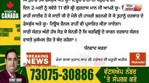 Breaking: Dera Baba Murad Shah Ji Trust की अपील, 1 और 2 May को मेले पर घर से ही करें दर्शन