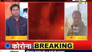 MANALI : पहाड़ो में वायरस का कहर देखें JANTA TV की ग्राउंड रिपोर्ट