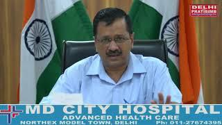 दिल्ली में हुआ सुधार क्या क्या खुलेगा देखे इस खबर में।dkp न्यूज़