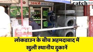 लॉकडाउन के बीच अहमदाबाद में खुली स्थानीय दुकानें | Latest News | Catch Hindi