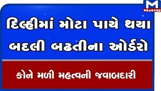 ગુજરાતના ક્યા ચાર ઓફિસરને મળી મહત્વની જવાબદારી