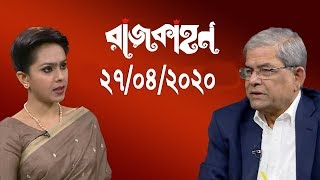 Bangla Talk show রাজকাহন বিষয়: ঘুষ দিয়ে কিছু করবে না গণস্বাস্থ্য: জাফরুল্লাহ