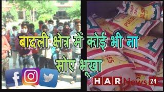बादली के विधायक कुलदीप वत्स ने भेजी शेल्टर होम में राहत सामग्री  HAR NEWS 24