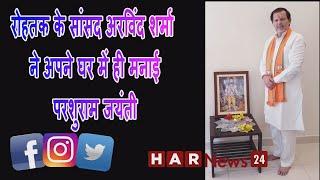 रोहतक के सांसद अरविंद शर्मा ने अपने घर में ही मनाई परशुराम जयंती HAR NEWS 24