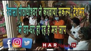 *विप्र फाउंडेशन के आरोग्य सिद्धि दिवस अनुष्ठान में सर्व समाज भी जुड़ा  HAR NEWS 24