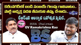 SUDA Chairman GV Ramakrishna Rao Interview | BS Talk Show | CM KCR | Top Telugu TV