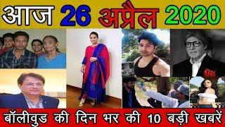 26 अप्रैल 2020 : बॉलीवुड की 10 बड़ी खबरें । आज के मुख्य समाचार । Amitabh, Varun, Vidya, Imran,Manoj